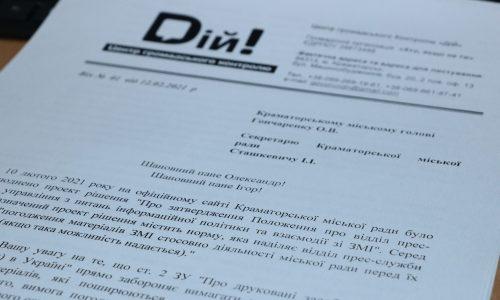 Краматорскому горсовету предложили не вводить цензуру