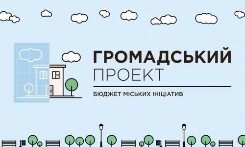 """У Краматорську починається голосування за проєкти """"Громадського бюджету"""""""
