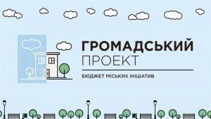 """Дайджест роботи Мережі Центрів громадського контролю """"ДІЙ"""" у березні 2021 року"""