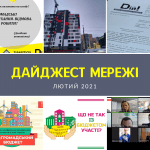 """Дайджест роботи Мережі Центрів громадського контролю """"ДІЙ"""" у лютому 2021 року"""
