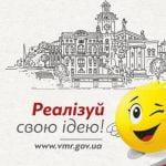 Промоція вінницького «Бюджету громадських ініціатив» вивела його в лідери інструментів прямої демократії
