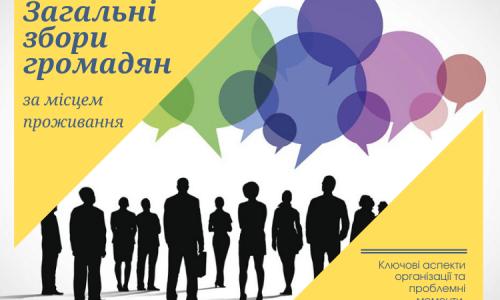 Як організувати загальні збори за місцем проживання у Запоріжжі?