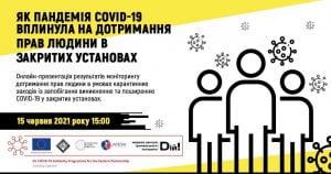 Як пандемія COVID-19 вплинула на дотримання прав людини у місцях несвободи