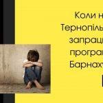 Про потребу захисту дітей, які зазнали насильства або стали його свідками, говорили у Тернополі
