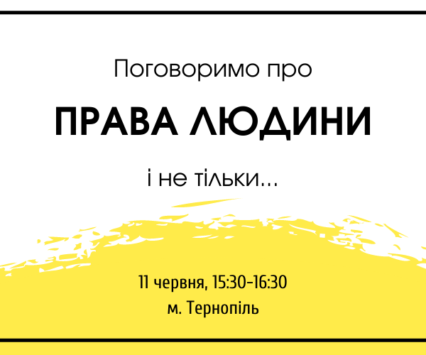 Активісти Тернополя зможуть поспілкуватися з представниками офісу Омбудсмана