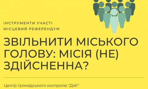 Місцевий референдум: коли в Запоріжжі можна буде скористатись інструментом?