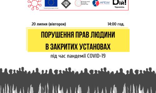 Порушення прав людини в закритих установах під час пандемії COVID-19 (Тернопіль)