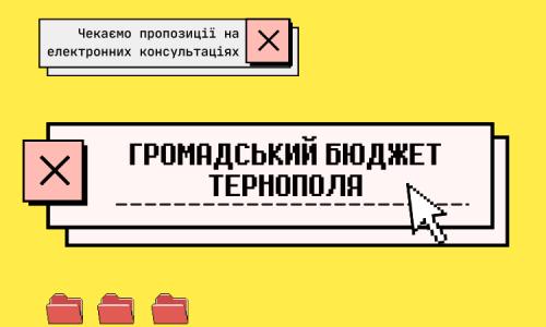 Змінюємо правила Громадського бюджету Тернополя